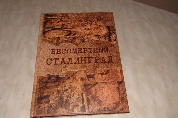 В Волгограде прошла презентация книги «Бессмертный Сталинград»