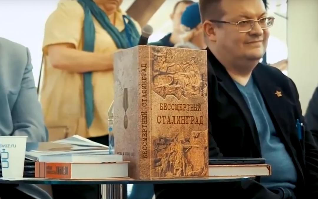 Жителей и гостей Москвы познакомили с «Бессмертным Сталинградом»