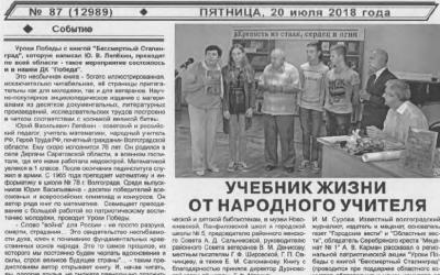 Учебник жизни от народного учителя — Газета «Авангард»