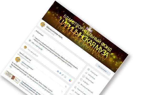 Проект «Уроки Победы с книгой «Бессмертный Сталинград» в социальных сетях