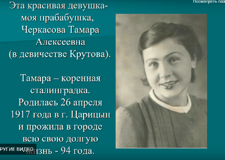 «Моя семья и Сталинград»