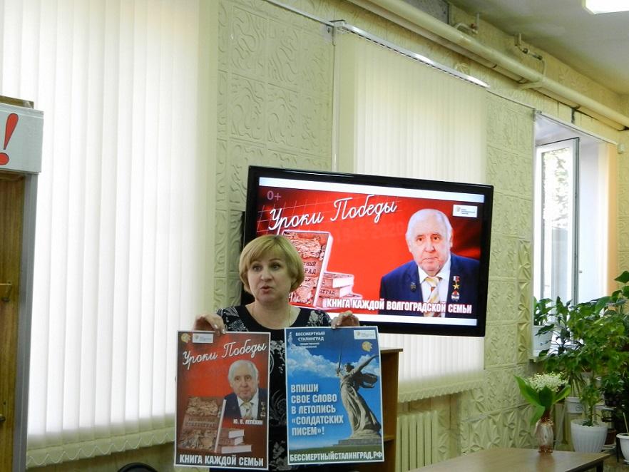 Волгоград: Урок Победы в библиотеке № 12