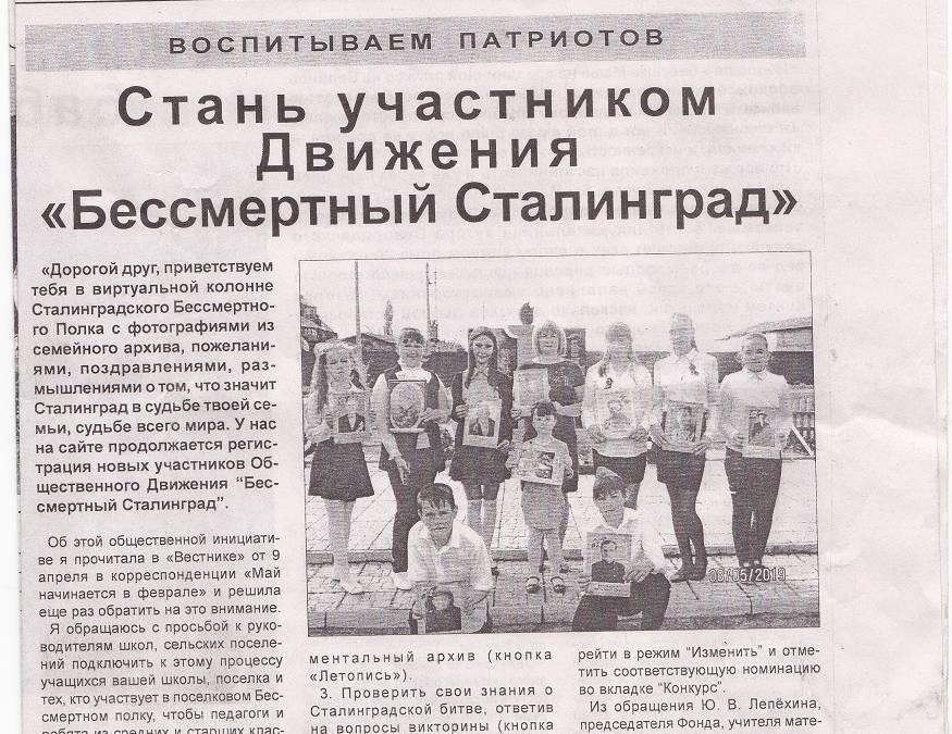 Стань участником Движения «Бессмертный Сталинград»