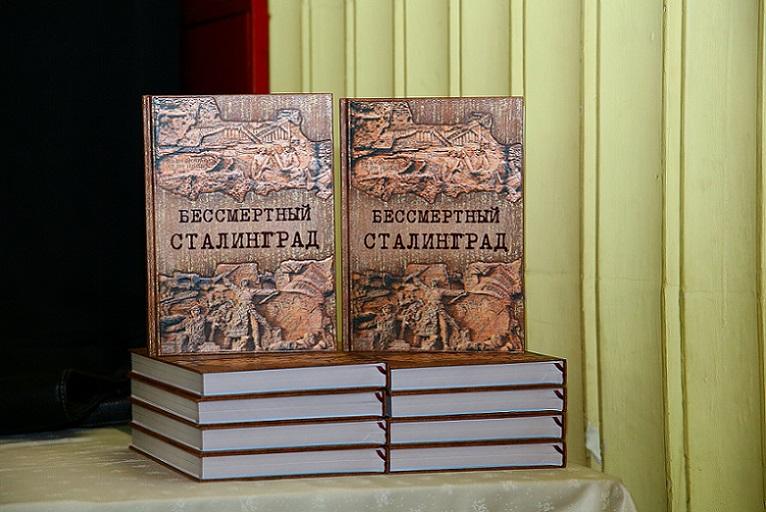 Объявлен литературный конкурс «Моя страница в книге «Бессмертный Сталинград»