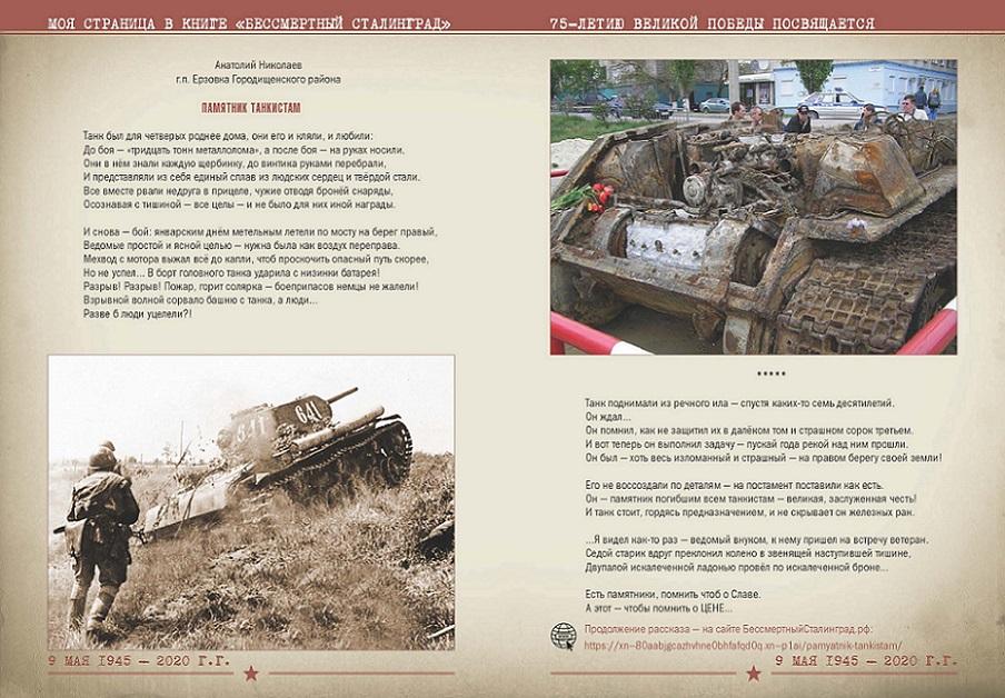 Итоги областного литературного конкурса «Моя страница в книге «Бессмертный Сталинград»