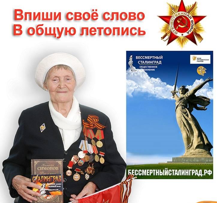Моя сталинградская семья